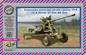 Советская зенитная 25 мм пушка 72-К