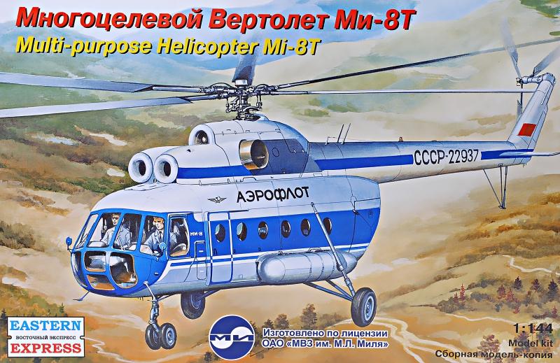 Многоцелевой вертолет Ми-8Т ''Аэрофлот'' Eastern Express 14505