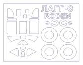 Маска для модели самолета LAGG-3 (Roden)