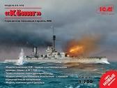 Германский линейный корабль ''Кениг'', І МВ