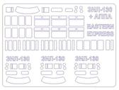 Маска для модели аэродромной техники, набор 2 (Eastern Express)