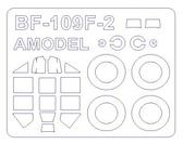 Маска для модели самолета Bf-109F-2/F-4/F-6/U (Amodel)