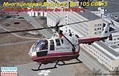 Многоцелевой вертолет Bo-105 CBS-5