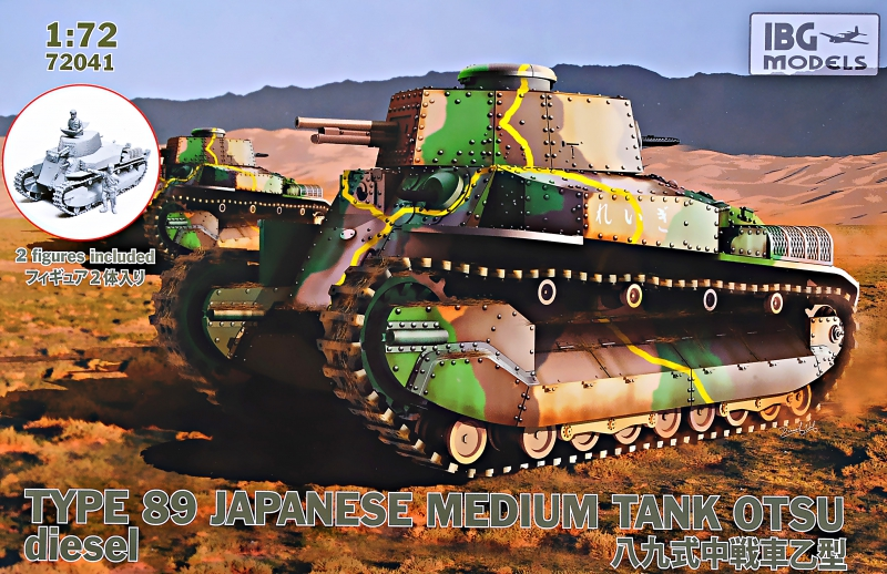 Японский средний танк OTSU тип 89, дизельный IBG Models 72041