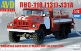 Пожарная насосная станция ПНС-110 (131) - 131A от AVD Models