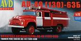 Пожарная автоцистерна АЦ-40 (130) - 63Б от AVD Models