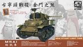 Легкий танк M5A1, ранний (Limited)