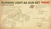 Советская легкая ЗПУ-4