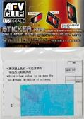 Наклейка для имитации антибликового покрытия линз для M1A1 AIM / M1A2 SEP
