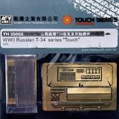 Фототравление для танка Т-34, серии ''Touch''