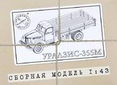 Бортовой грузовик УралЗИС-355М