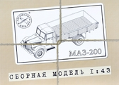 Бортовой грузовик МАЗ-200 от AVD Models