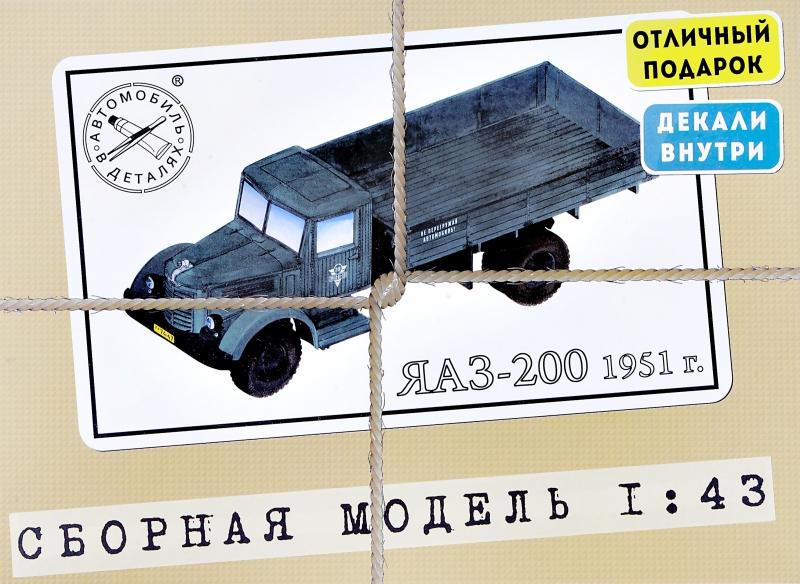 Бортовой грузовик ЯАЗ-200 AVD Models 1022