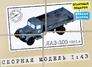 Бортовой грузовик ЯАЗ-200 AVD Models 1022 основная фотография