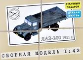 Бортовой грузовик ЯАЗ-200