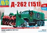 Шнекороторный снегоочиститель Д-262 (151)