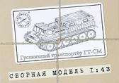 Гусеничный транспортерГТ-СМ