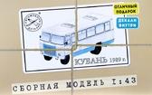 Автобус Кубань-Г1А1-02, 1989 г.