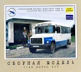 Пригородный автобус КАВЗ-3976, 1989 г.